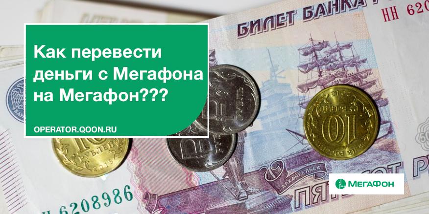 Перевод денег с Мегафона на Мегафон