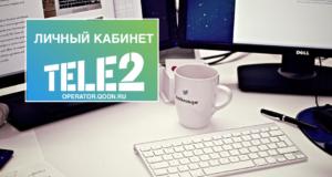 Личный кабинет ТЕЛЕ2