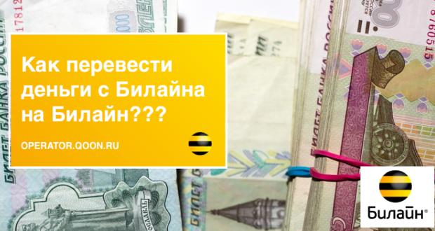 Как перевести деньги с билайна на билайн?